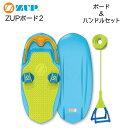 ZUP ザップボード2 ボード&ロープセット | ザップ ウェイクボード ボード ザップボード ZUPボード ニーボード 軽量 初心者 子供 家族..