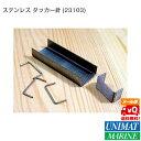 ステンレス タッカー針 幅11.5mmx足長6mm 商品番号:23103