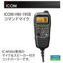 ICOM(アイコム)コマンドマイク HM-195B IC-M506J専用のマイク&スピーカー付き コントローラー 商品番号:35911 【ユニマットマ…