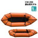 FRONTIER 静水用 ボート CW-250 1人用   パックラフト 釣り インフレータブルボート 1人用 お洒落 スタイリッシュ おしゃれ 軽量 軽い コンパクト オレンジ ゆったり
