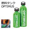 OPTIMUS(オプティマス) フェールボトル グリーン 燃料ボトル Lサイズ 890ml 11024 商品番号:36613 【ユニマットマリン・大沢マリン・ボート用品・船舶】