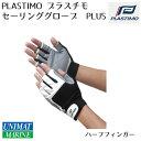 PLASTIMO(プラスチモ) セーリンググローブ PLUS プラス ハーフフィンガー 【ユニマットマリン・大沢マリン・ボート用品・手袋】