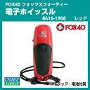 FOX40 フォックスフォーティー 電子ホイッスル 赤 8616-1908