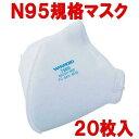 期間セール価格/NIOSH合格 N95マスク 山本光学 使い捨て式防じんマスク 7500 20枚入