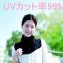 【UVフェイス&ネックガード】 日焼け対策 紫外線 日よけ ...