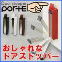 ドアストッパー ポルテ door stopper ドアストップ ドア ストッパー/ドア止め/マグネット/玄関 /マンション/コンパクト/かわいい/おしゃれ