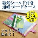 【磁気シールド】通帳・カードシールドケース ブック型クローバー スキミング防止 通帳ケース カードケース 防犯