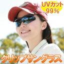 楽天世界のアイデアコレクション【UV99%カット クリップサングラス(キャップ サングラス)】UVカット 日焼け 日焼け防止 日焼け対策 紫外線 紫外線対策 日よけ ウォーキング ガーデニング ジョギング