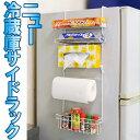 冷蔵庫や食器棚の横の空きスペースを有効活用!ニュー冷蔵庫サイドラック