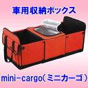 ショッピングクーラーボックス 車用収納ボックス mini-cargo(ミニカーゴ)
