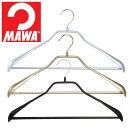MAWAハンガー マワハンガー ボディーフォーム ハンガー Hanger
