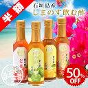 父の日ギフトしまのす 飲む酢 1本シークヮーサー/生姜&レモン/パインリンゴ/ト