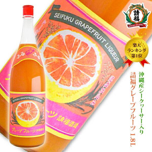 請福グレープフルーツシークヮーサー1800ml1升瓶請福酒造リキュール果実酒焼酎泡盛グレープフルーツ