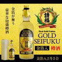父の日ギフト泡盛 請福酒造 金箔入り 二升五合 4500ml樽酒 送料無料 SEIFUKU GOLD
