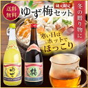 梅酒 ゆず酒 2本セット 請福酒造 720ml ギフト箱付 リキュール