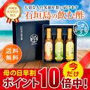 しまのす 飲む酢 200ml ギフト3本セット パインリンゴ/シークヮーサー/生姜&レモン