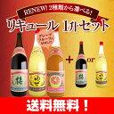 リキュール 1升セット梅酒・ゆず・グレープフルーツと梅酒orゆずを飲みくらべ 【4本目
