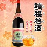 請福梅酒 1800ml 1升瓶 ≪泡盛仕込み≫日本最南端の梅酒【楽ギフ包装】【楽ギフのし宛書】【RCP】