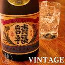 請福ビンテージ43度 四合瓶 720ml 【泡盛/古酒/ギフト】【2013年蒸留・3年古酒】沖縄