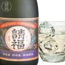 泡盛 請福酒造5年古酒オーク30度古酒100%樽酒720ml琉球泡盛焼酎 ギフト