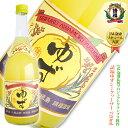 父の日 ゆず酒 請福 柚子 シークヮーサー 720ml リキュール 果実酒 請福酒造 琉球泡盛