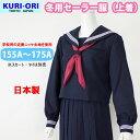セーラー服 長袖 上着 紺 冬用 日本製 【A体・155A〜1