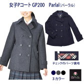 女子PコートGP200 Parlal(パーラル)(ピーコート/中学生/高校生/スクールコート/学生/女子/レディース/制服/通学/学校/定番/スリム)(02P28Sep16)