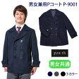男女兼用Pコート P-9001 youth(ユース)(ピーコート/中学生/高校生/スクールコート/学生/男子/メンズ/女子/レディース/制服/通学/学校/定番)(532P16Jul16)