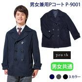 男女兼用Pコート P-9001 youth(ユース)(ピーコート/中学生/高校生/スクールコート/学生/男子/メンズ/女子/レディース/制服/通学/学校/定番)(02P28Sep16)