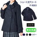 スクールコート 男女兼用ショート丈Pコート P-9003 SCHOOL SCENE(スクールシーン)(ピ