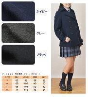 男女兼用ショート丈PコートP-9003SCHOOLSCENE(スクールシーン)