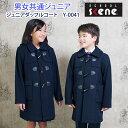 ジュニア ダッフルコート Y-0041 SCHOOL SCENE(スクールシーン)(コート/ジュニア/キッズ/子供/スクール/ダッフル/女の子/男の子/制..