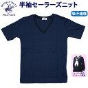 セーラー服 インナー セーラーズニット 半袖 紺×紺衿
