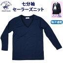 セーラー服 インナー セーラーズニット 七分袖 紺×紺