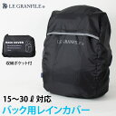 レインカバー リュック バッグ用 リフレクター付 LG-RC31 LE GRANFILE(ル・グラン...