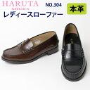 レディースローファー(牛革) HARUTA(ハルタ) No,...