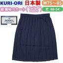 制服 スカート 大きいサイズ 紺 無地 冬用 セーラー服共通...