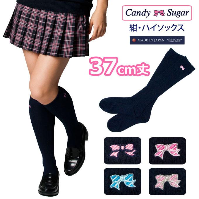 紺ハイソックス37cm CandySugar(キャンディーシュガー)(ネイビー/ワンポイント/靴下/くつした/女子/レディース/スクール/ブランド/人気/通学/中学生/高校生/学生/メール便)(店頭受取対応商品)
