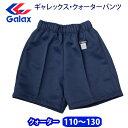 クォーターパンツ Galax(ギャレックス)【男女兼用】(120・130サイズ)濃紺/体操服/小学生/メール便(02P03Dec16)