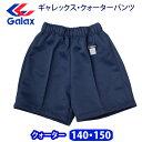 クォーターパンツ Galax(ギャレックス)【男女兼用】(140・150サイズ)濃紺/体操服/小学生/メール便(02P03Dec16)