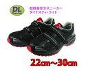 ダイナスティライト マジックテープタイプ ブラック(ドンケル DL-23M)【超軽量スニーカータイプ安全靴】