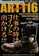 マジックテープ仕様のブーツタイプ安全靴【アルティクロス ART116R】・・履きやすくてファッション性も高アルティクロスの定番マジックテープタイプです♪