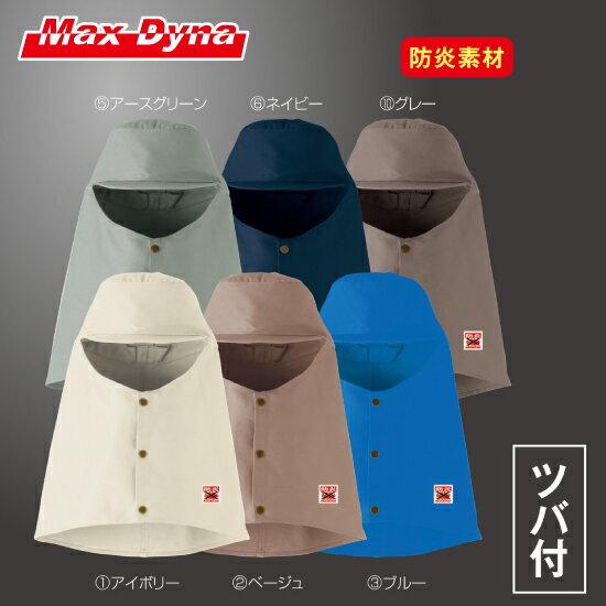 防炎素材のタレ付き防炎溶接帽(ツバ付き)【MD1001 アリオカ社取扱い】