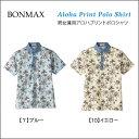 アロハ柄のボタンダウンポロシャツです吸水速乾性に優れ、ストレッチ性もあるポロシャツです。【FB4524U ボンマックス】