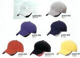 ツートンラインキャップ【アイトス 66302】帽子のツバとツバの裏側に配色が施されたキャップです