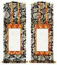 【仏壇】【仏具】【掛け軸】両脇軸・新金上50代【総丈32cm 軸巾11.5cm】