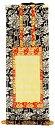 【仏壇】【仏具】【掛け軸】ご本尊・新金上20代【総高さ20.3cm 軸巾9.4cm】
