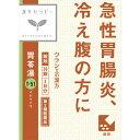 【第2類医薬品】漢方セラピ 胃苓湯エキス錠 36錠【3990...