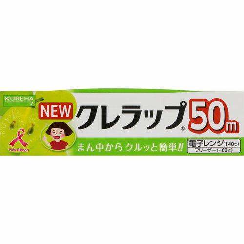 NEWクレラップ ミニミニ お徳用 15cm×50m【kureha0425】【3990円以上送料無料】