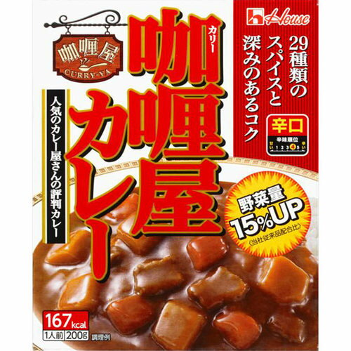 カリー屋カレー 辛口 200g【3990円以上送料無料】